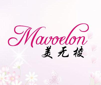 美无棱-MAVOELON