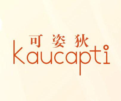 可姿狄-KAUCAPTI