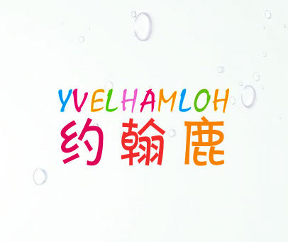 约翰鹿-YVELHAMLOH