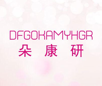 朵康研-DFGOKAMYHGR