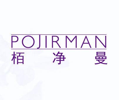 栢净曼-POJIRMAN