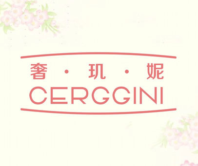 奢·玑·妮-CERGGINI