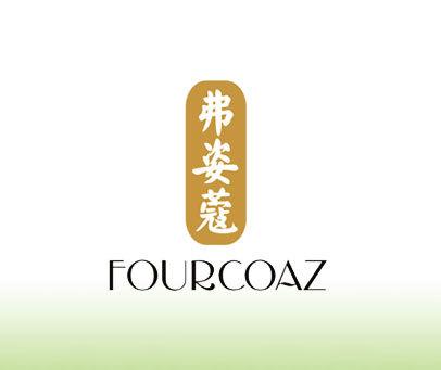 弗姿蔻-FOURCOAZ