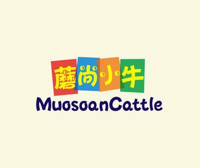 蘑尚小牛-MUOSOANCATTLE