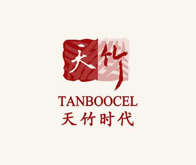 天竹-天竹时代-TANBOOCEL