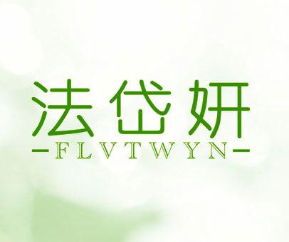法岱妍-FLVTWYN