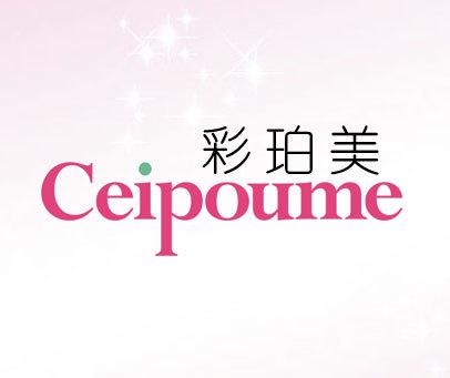 彩珀美-CEIPOUME