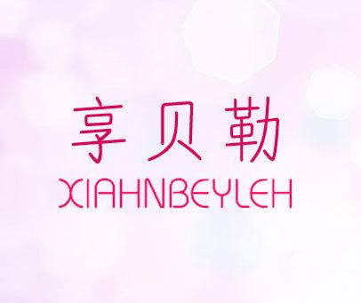 享贝勒-XIAHNBEYLEH