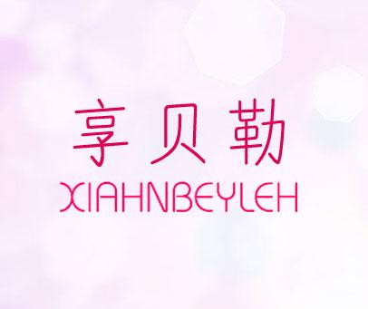 享貝勒-XIAHNBEYLEH