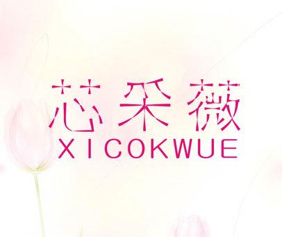芯采薇-XICOKWUE