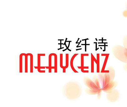 玫纤诗-MEAYCENZ