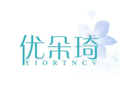 优朵琦-YIORTNCV