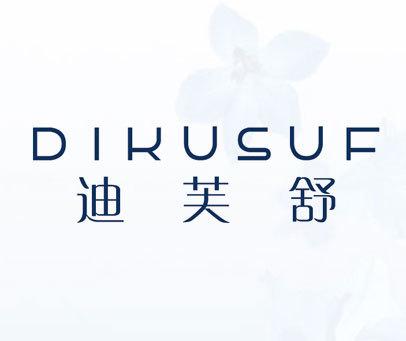 迪芙舒-DIKUSUF