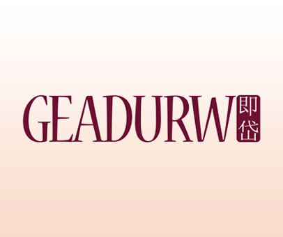 即岱-GEADURW
