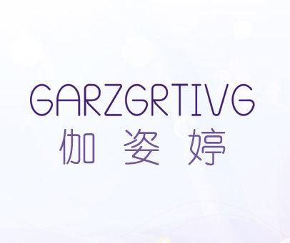 伽姿婷-GARZGRTIVG