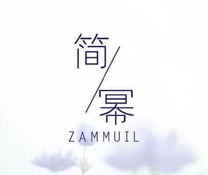 简幂-ZAMMUIL