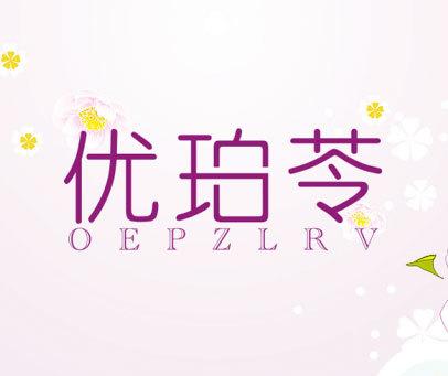 优珀苓-OEPZLRV