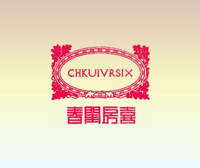 春闺房喜-CHKUIVRSIX