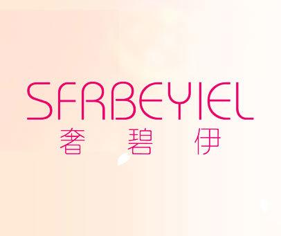 奢碧伊-SFRBEYIEL