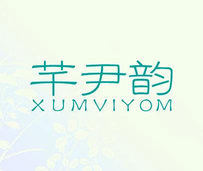 芊尹韵-XUMVIYOM