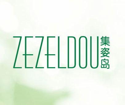 集姿岛-ZEZELDOU