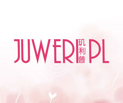 玑利普-JUWERIPL