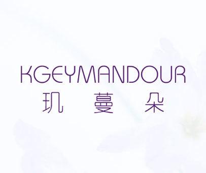 玑蔓朵-KGEYMANDOUR