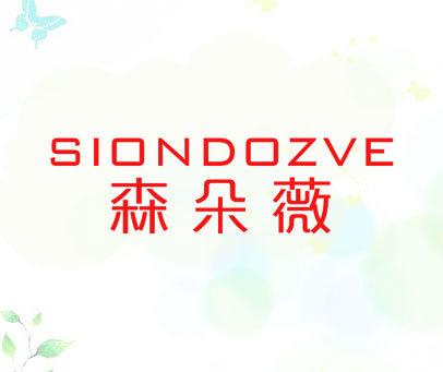 森朵薇-SIONDOZVE