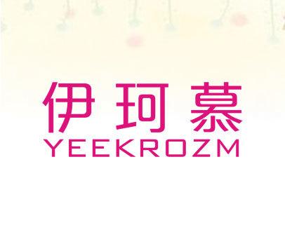 伊珂慕-YEEKROZM