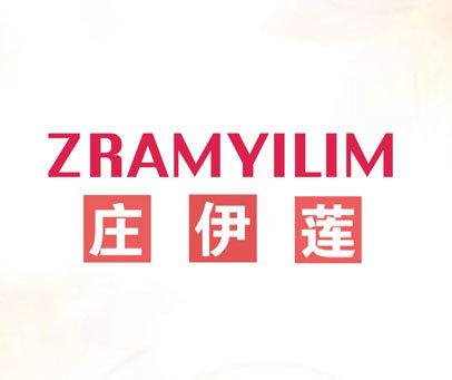 莊伊蓮-ZRAMYILIM