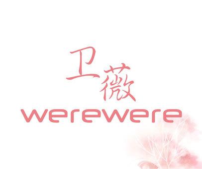 卫薇-WEREWERE