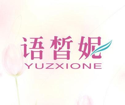 语皙妮-YUZXIONE