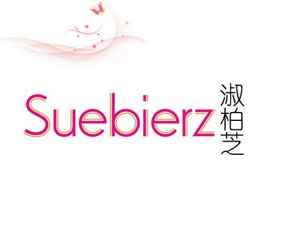 淑柏芝-SUEBIERZ