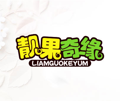 靓果奇缘-LIAMGUOKEYUM