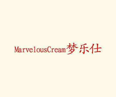 梦乐仕-MARVELOUSCREAM