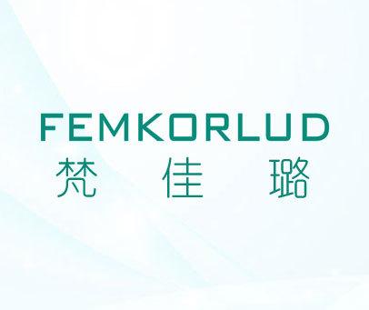 梵佳璐-FEMKORLUD