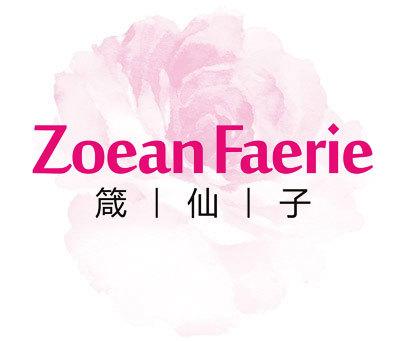 箴仙子-ZOEAN FAERIE