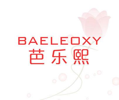 芭乐熙-BAELEOXY