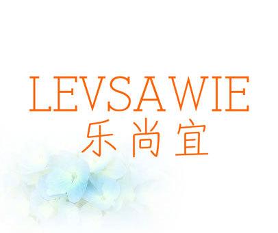 乐尚宜-LEVSAWIE