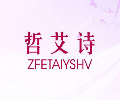 哲艾诗-ZFETAIYSHV