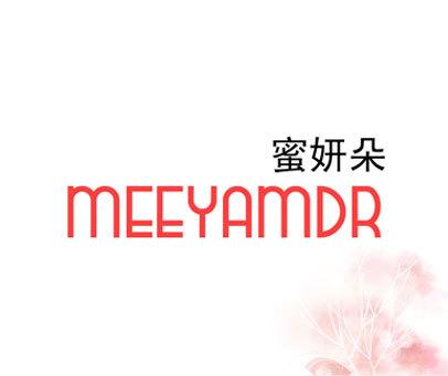 蜜妍朵 MEEYAMDR