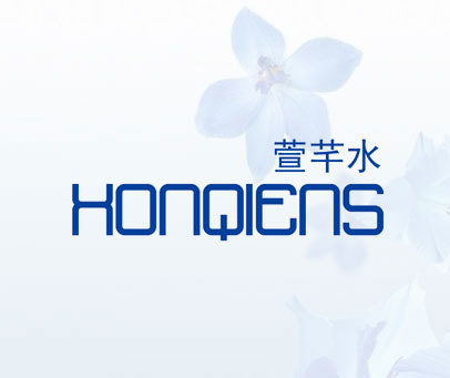 萱芊水-XONQIENS