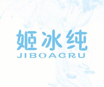 姬冰纯-JIBOACRU