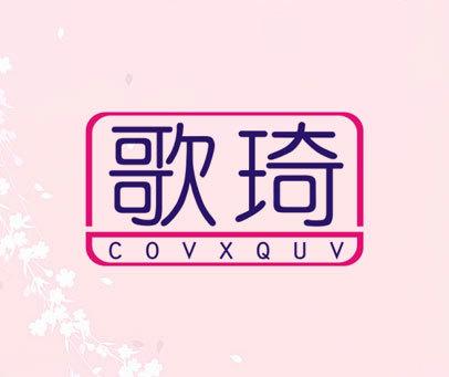 歌琦-COVXQUV
