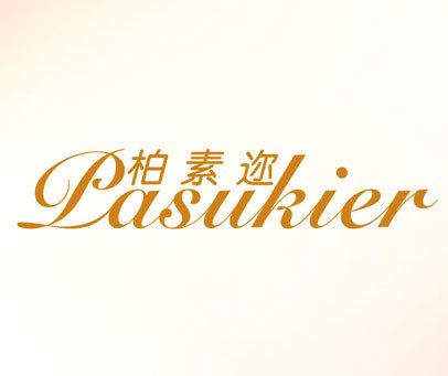 柏素迩-PASUKIER