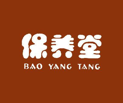 保养堂-AO-YANG-TANG