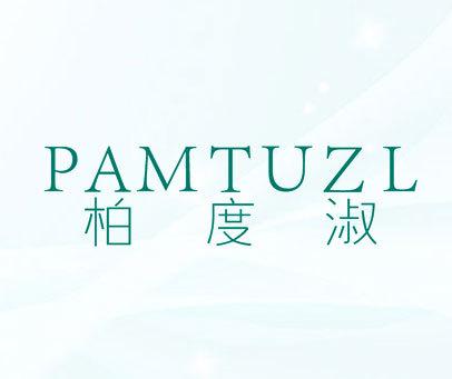 柏度淑-PAMTUZL