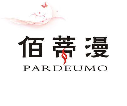 佰蒂漫-PARDEUMO
