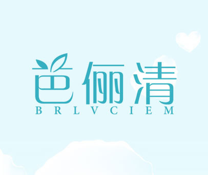 芭俪清-BRLVCIEM