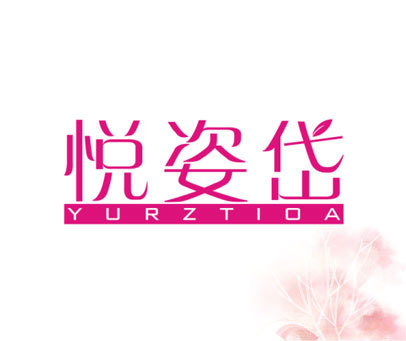 悦姿岱-YURZTIOA